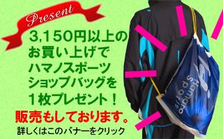オリジナルショップ袋プレゼント【ハマノスポーツ】