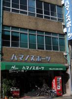 ハマノスポーツ店舗写真