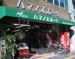 店舗写真【ハマノスポーツ】