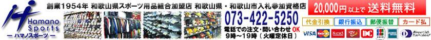 和歌山市のスポーツショップ【ハマノスポーツ】